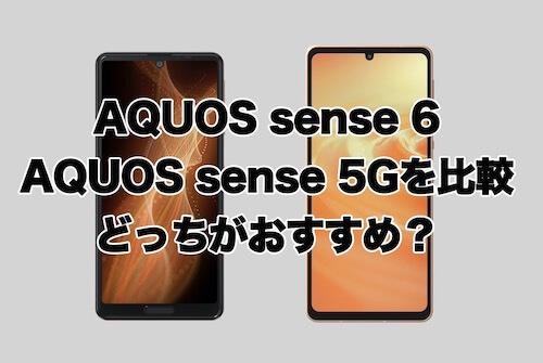 AQUOS sense6とsense 5G違いを比較!どっちがおすすめ