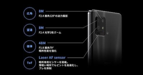 AQUOS zero 6のカメラ